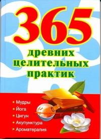 365 золотых рецептов древних целительных практик