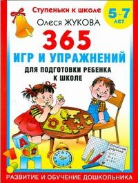 365 игр и упражнений для подготовки ребенка к школе : 5-7 лет