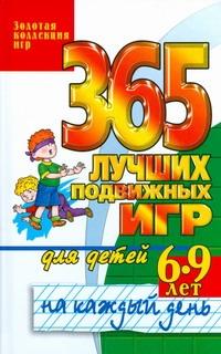 365 лучших подвижных игр для детей 6-9 лет на каждый день