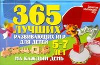 365 лучших развивающих игр для детей 5-7 лет на каждый день
