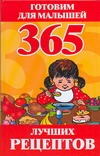 365 лучших рецептов. Готовим для малышей