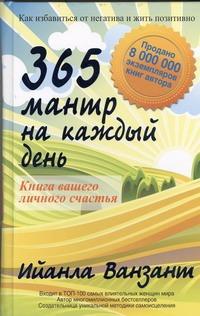 365 мантр на каждый день. Книга вашего личного счастья