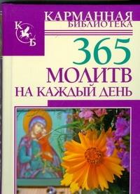 365 молитв на каждый день