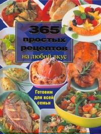 365 простых рецептов на любой вкус