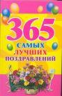 365 самых лучших поздравлений