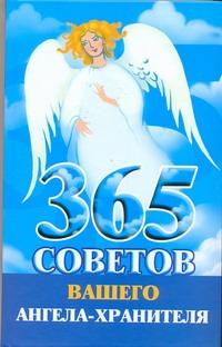 365 советов вашего ангела-хранителя
