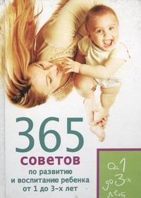 365 способов выжить с ребенком от 1 до 3 лет