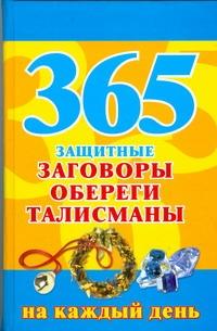 365. Защитные заговоры, обереги, талисманы на каждый день