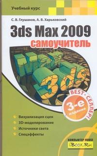 3ds Max 2009. Самоучитель
