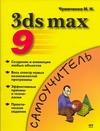 3ds max 9. Эффективные приемы работы
