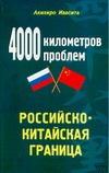 4000 километров проблем. Российско-китайская граница
