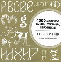 4000 мотивов: буквы, буквицы, иероглифы