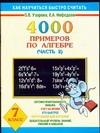 4000 примеров по алгебре. 7 класс. В 4 ч. Ч. 2