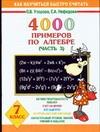 4000 примеров по алгебре. 7 класс. В 4 ч. Ч. 3