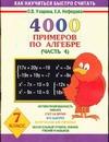 4000 примеров по алгебре. 7 класс. В 4 ч. Ч. 4