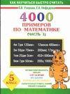 4000 примеров по математике. 5 класс. В 4 ч. Ч. 1