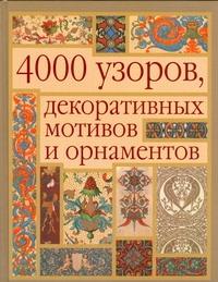 4000 узоров, декоративных мотивов и орнаментов