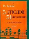 5 этюдов, 51 упражнение для фортепиано