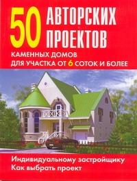 50 авторских проектов каменных  домов для участка от 6 соток и более