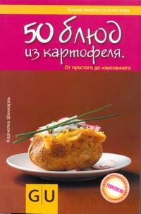 50 блюд из картофеля. От простого до изысканного