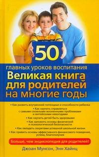 50 главных уроков воспитания