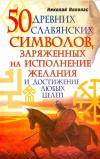 50 древних славянских символов, заряженных на исполнение желания и достижение лю