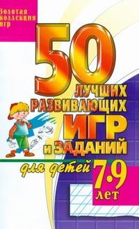 50 лучших развивающих игр и заданий для детей 7-9 лет