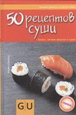 50 рецептов суши. + Бонус: легкие закуски к суши