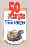 50 способов отъема денег современного Остапа Бендера