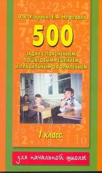 500 задач по математике с пояснением, пошаговым решением, правильным оформлением 1 класс.