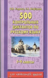 500 контрольных диктантов по русскому языку. 1-4 классы (1-4); 1-3 классы (1-3)