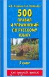 500 правил и упражнений по русскому языку. 5 класс