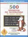500 примеров по математике. На порядок действий. 4 класс