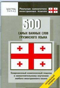500 самых важных слов грузинского языка