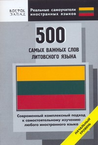 500 самых важных слов литовского языка