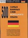 500 самых важных слов немецкого языка