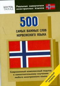 500 самых важных слов норвежского языка. Начальный уровень