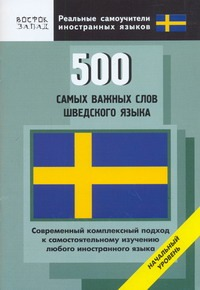 500 самых важных слов шведского языка