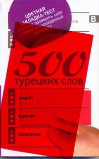 500 турецких слов