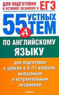 ЕГЭ Английский язык. 55 (+1) устных тем по английскому языку для подготовки к урокам в 5-11 классах.