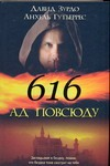 616 - Ад повсюду