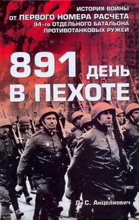 891 день в пехоте