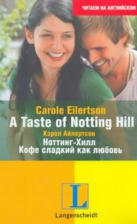 A Taste of Notting Hil l= Ноттинг-Хилл. Кофе сладкий как любовь