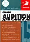 Adobe Audition 1.5 для Windows