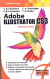 Adobe Illustrator CS3. Самоучитель