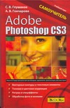 Adobe Photoshop CS3. Самоучитель