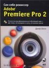 Adobe Premiere Pro 2: сам себе режиссер