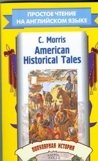 American Historical Tales. Популярная история