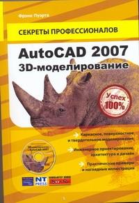 AutoCAD 2007. 3-D моделирование + DVD