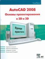 AutoCAD 2008. Основы проектирования в 2D и 3D